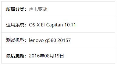黑苹果驱动 ALC269vc 声卡驱动 For EI Capitan 10.11