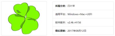 黑苹果Clover v2.4k r4156 四叶草引导三版齐发