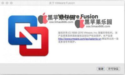 VMware Fusion 11 许可证密匙