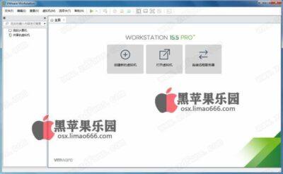 VMware Workstation(虚拟机)v15.5 中文破解版(附安装教程)+苹果补丁