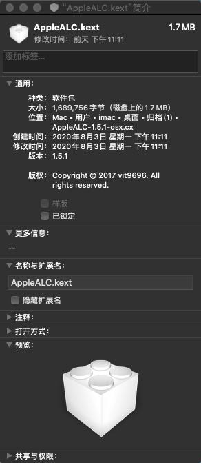 AppleALC For Mac v1.5.6 黑苹果仿冒声卡驱动