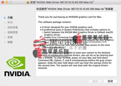 黑苹果显卡驱动WebDriver-387.10.10.10.40.108 支持10.13.6(17G3025)