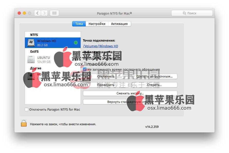 黑苹果Paragon NTFS for Macv14.0.828卸载清除软件