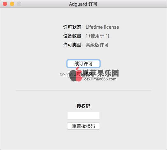 广告拦截软件破解版Adguard For Mac v2.2.3