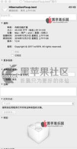 HibernationFixup.kext v1.3.9 最新黑苹果睡眠驱动