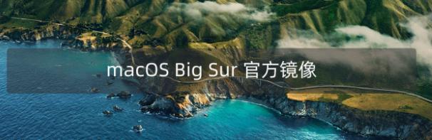 macOS 11.5 Big Sur 正式版官方镜像(20G71)