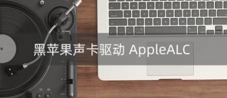 黑苹果ALC声卡驱动:AppleALC.kext 1.6.1