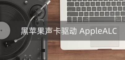 黑苹果ALC声卡驱动:AppleALC.kext 1.6.5