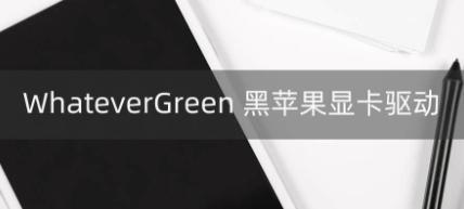WhateverGreen.kext 1.5.0 黑苹果AMD&NVIDIA&Intel显卡驱动补丁集