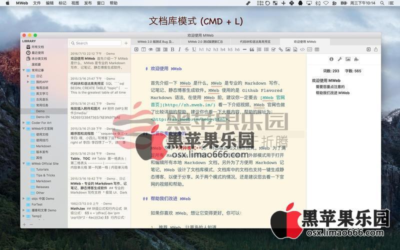 MWeb For Mac v3.4.4 专业的Markdown写作软件