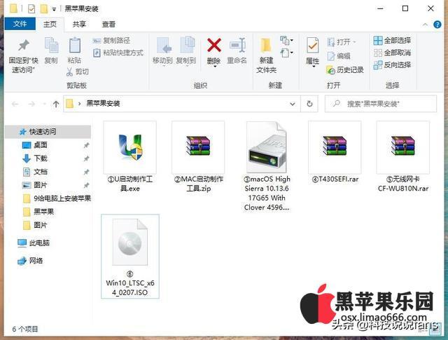 最完整的黑苹果安装教程,黑苹果安装前准备工具和软件