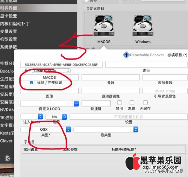 黑苹果Clover 引导删除多余启动项教程