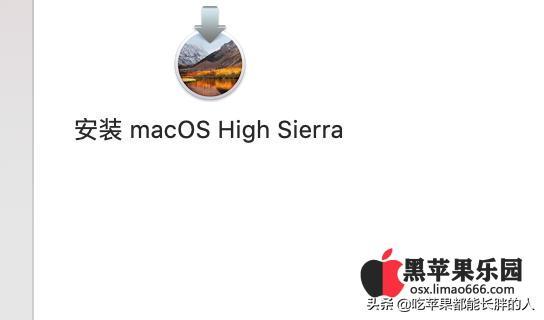 黑苹果的安装(干货)