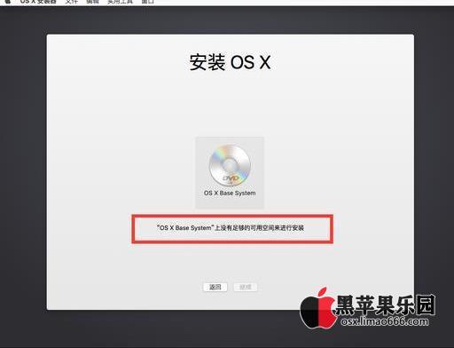 Windows电脑下通过VMware虚拟机黑苹果系统教详细程