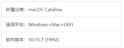 黑苹果原版镜像macOS Catalina 10.15.7 (19H2) 自带Clover v5.0 r5122和OC引导 v0.6.1