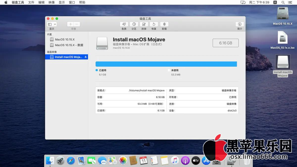 macOS 10.11、macOS 10.12、macOS 10.13、macOS 10.14、macOS 10.15 制作可用于虚拟机安装的 CDR/ISO