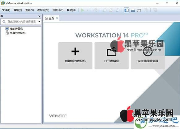 VM14虚拟机VMware14中文版 14.1.3 +苹果补丁