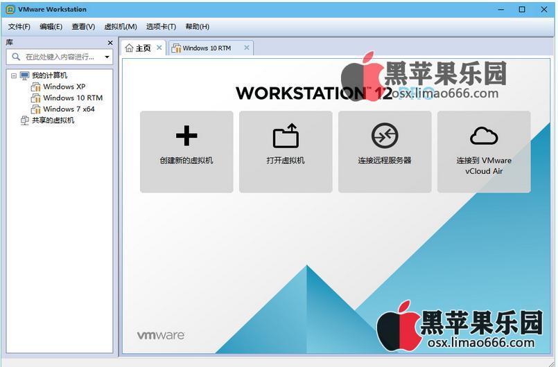虚拟机VMware Workstation Pro 12 12.5.9 专业版+苹果补丁